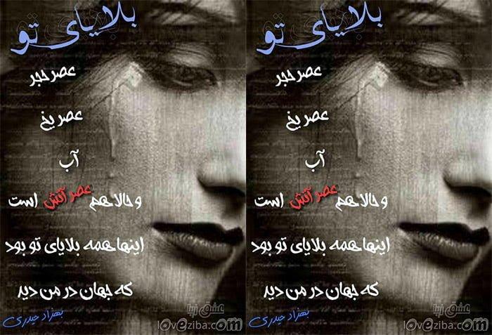 شعر کوتاه زیبا بلایای تو از بهزاد حیدری