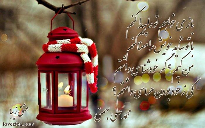 چراغ غزل از محمد علی بهمنی شعر خوانی لیلی آزاد