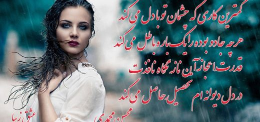 شعر چشمان تو از محسن محمدی دکلمه لیلا موسوی