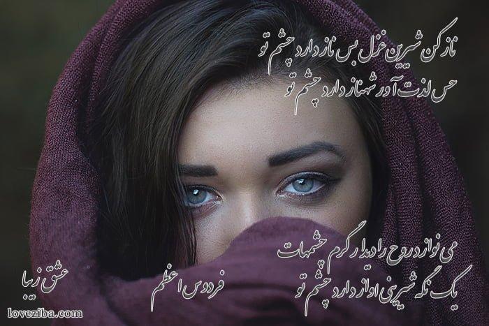 شعر چشم تو از فردوس اعظم