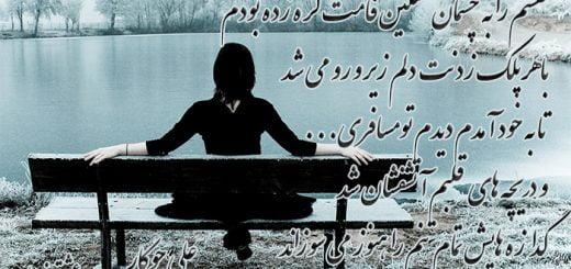 شعر درد دوری از علی جوکار دکلمه مینا الوندی