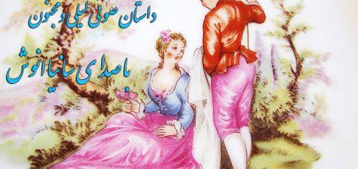 داستان صوتی لیلی و مجنون با صدای سانیا انوش