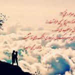 دلنوشته بسیار زیبای عاشقانه از یداله رحیمی (امید)