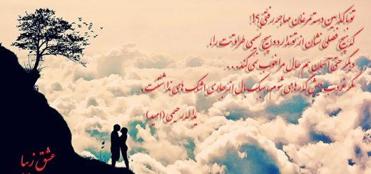 دلنوشته بسیار زیبای عاشقانه از يداله رحيمي (اميد)
