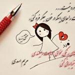 دلنوشته زیبا نوشتن زنانه همیشه درد نیست از مریم اسدی