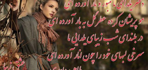 شعر زیبای دختر يلداى ما از طاهره داوری
