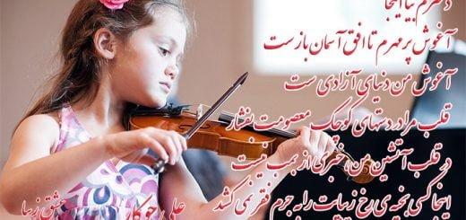 شعر دخترم از علی جوکار دکلمه کاترین صادقپور
