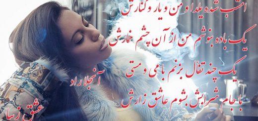 شعر بسیار زیبای امشب شده یلدا از آنجلا راد