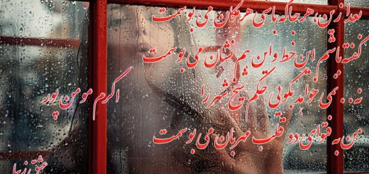 غزل زیبا با نام غزل بوسه از اکرم مومن پور