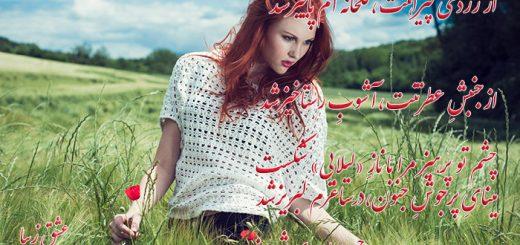 غزل پیراهن از حسن اسدی شبدیز دکلمه لیلا موسوی