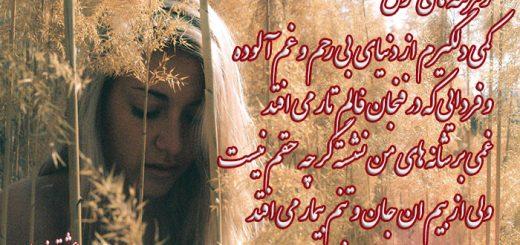 غزلی زیبا با نام زمزمه های غزل از غزل سعیدی