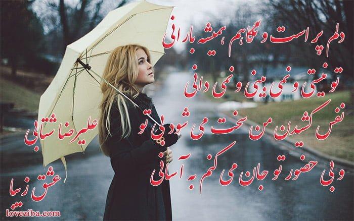 شعر کاش برگردی از علیرضا شتابی «باران»