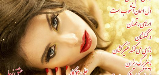 شعر خاطره از علی جوکار دکلمه لیلی آزاد