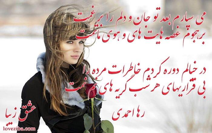 شعر خاطره از رها احمدی