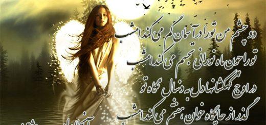 شعر ماه نورانی از آنجلا راد دکلمه مهریماه
