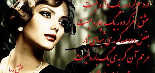 شعر بسیار زیبای عشق سفرکرده از محمدعبادی(سالِکـــــــــ)
