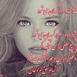 شعر بسیار زیبای عشق از الهام حق مراد خان (دکلمه)