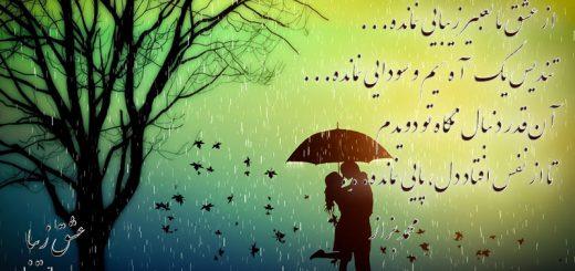 شعر بسیار زیبای عشق ما از محمد بزاز
