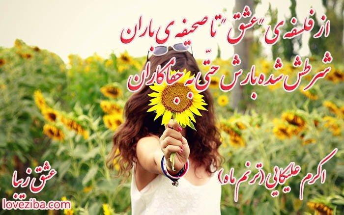 اشعار و دست نوشته کوتاه از اکرم علیکایی (ترنم ماه)