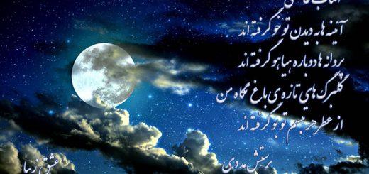 شعر بسیار زیبای مهتاب عاشقی از پرستش مددی
