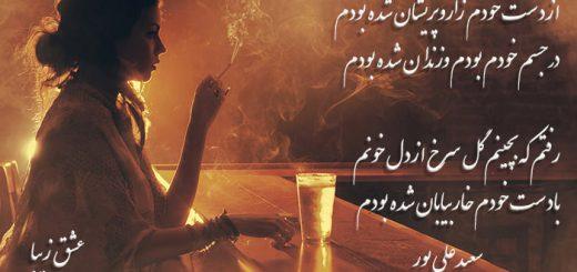 شعر بسیار زیبای مسافر باران از سعیدعلی پور