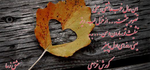 شعر بسیار زیبای پاییز شاه و دکلمه از کورش خزاعی