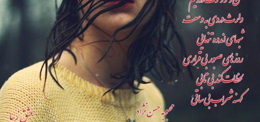 شعر بسیار زیبای وارث درد از محبوبه حسن نژاد