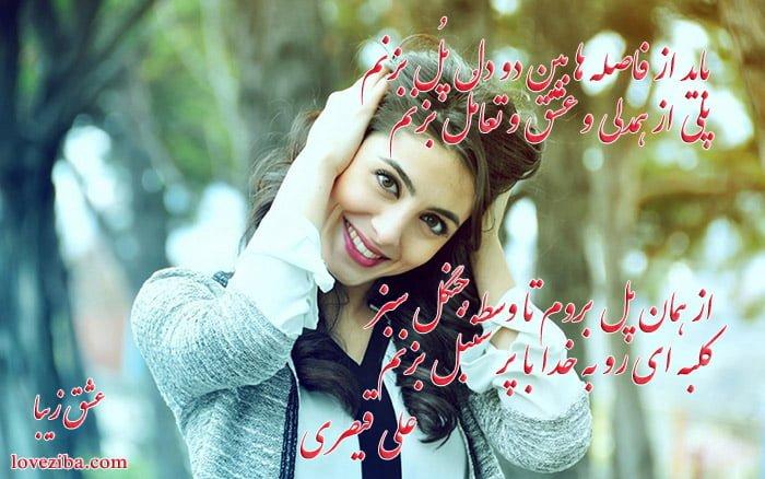 شعر یلدا شاعر علی قیصری خوانش شعر نگار هادی