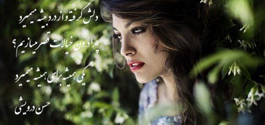 شعر زیبا یکی همیشه برای همیشه میمیرد از حسن درویشی