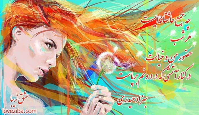 شعرهای بسیار زیبای از شاعر بهزاد حیدری