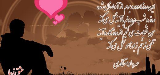 شعر بسیار زیبای عاشقانه ترانه از مهرداد انتظاری