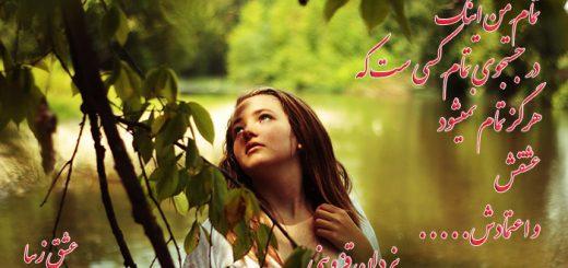 شعر زیبای تمامِ من اینک از یزدان قزوینی