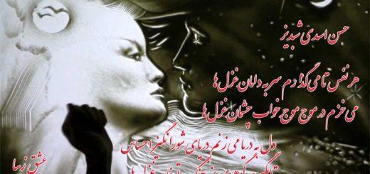 توفان غزل از حسن اسدی شبدیز دکلمه لیلی آزاد
