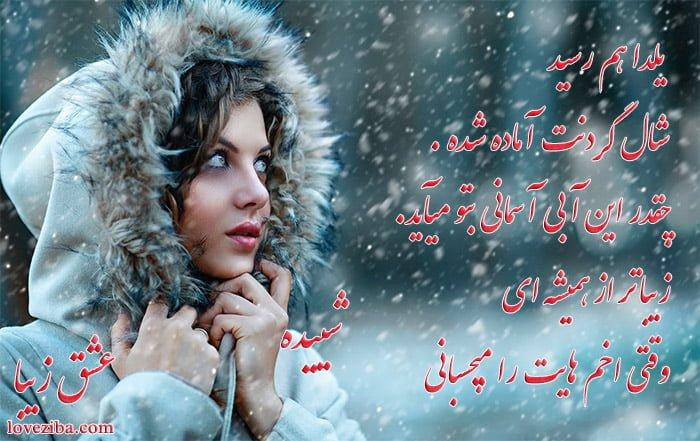 شعر و دکلمه زیبای یلدا هم رسید از شییده