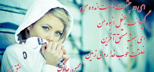 یک مثنوی از محسن چالاک