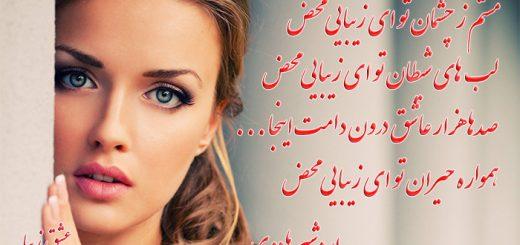 شعر زیبایی محض از اردشیر هادوی