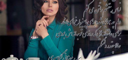 عاشقانه های باغ انار از سمیه رمضانی گیگاسری دکلمه رضا کاظمی