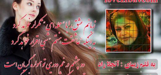 شعر عاشقت هستم از آنجلا راد دکلمه بانو مهریماه