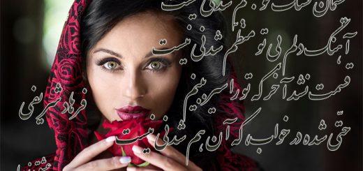 شعر چشمان تو از فرهاد شریفی دکلمه شیوا جهانتابی