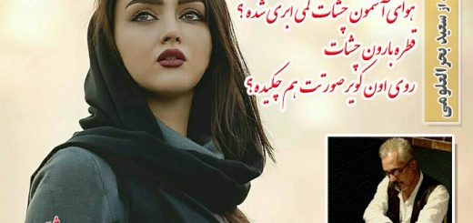 تا حالا دلت گرفته شعر و دکلمه از سعيد بحرالعلومي
