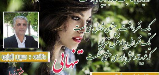 غزل تنهایی از شهلا محمودی با صدای حسین زنهاری