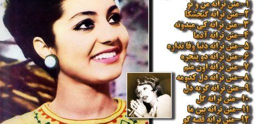 متن کامل ترانه های آلبوم دو پنجره گوگوش