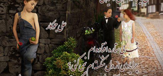 شعر نفرین عاشق از علی جوکار دکلمه لیلی آزاد