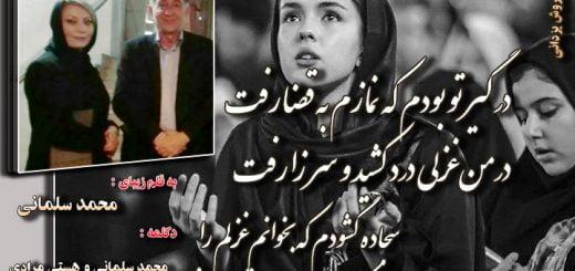 نمازم به قضا رفت از محمد سلمانی دکلمه هستی مرادی و محمد سلمانی