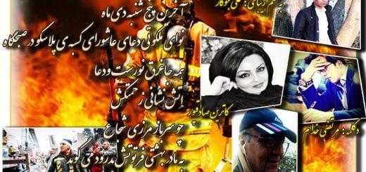 شعر آتش نشان از علی جوکار دکلمه مرتضی خدام ,کاترین صادقپور , سیروس ارسطونژاد