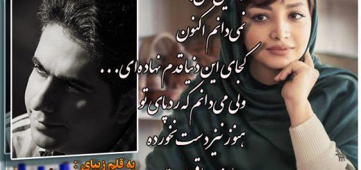 شعر قشنگ روزگار من از علی بنیان عالم