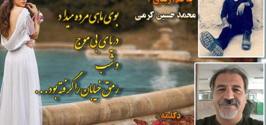 دریا ی بی موج محمد حسین کرمی دکلمه رضا کاظمی (دایی رضا)