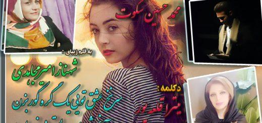 شعر چهار پاره از شهناز امیرمجاهدی دکلمه محمد حسین سکوت و میترا قلعه پور