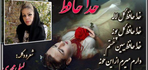 خداحافظ شعر و دکلمه از لیلی محمدی