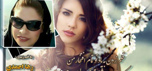 شعر حدیث عشق از رها احمدی